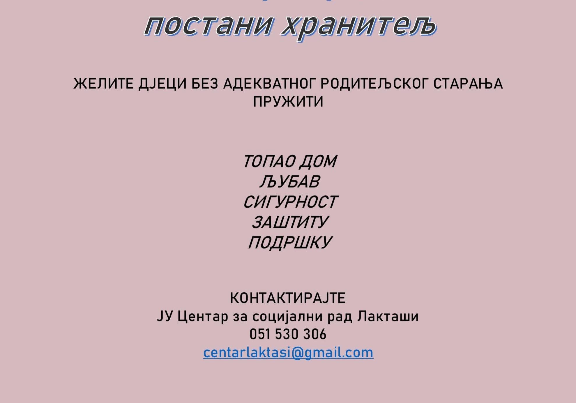 ХРАНИТЕЉСТВО ПОЗИВ проба (1)